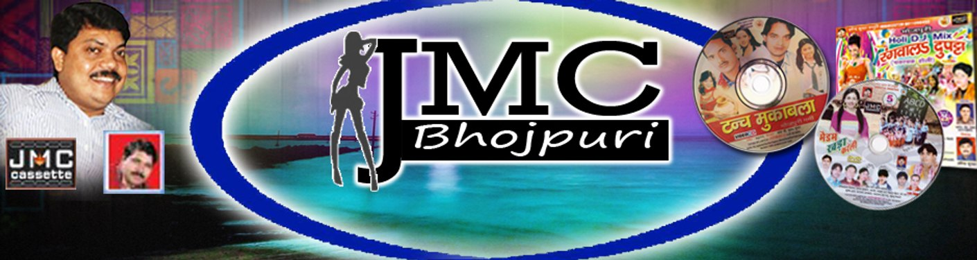 JMCBhojpuri