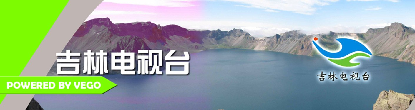 吉林电视台综合频道Jilin TV Station