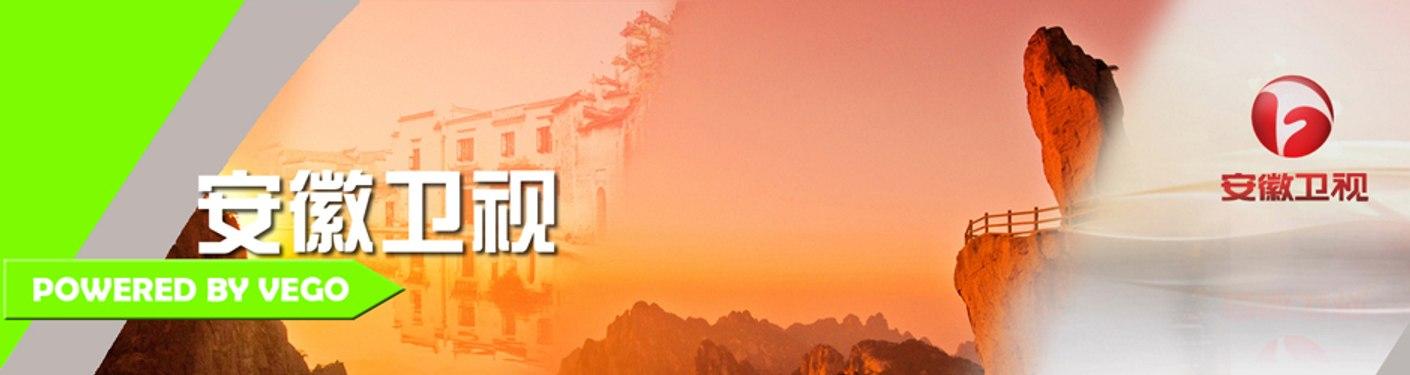 中国安徽卫视官方频道 China AnHuiTV Official Channel