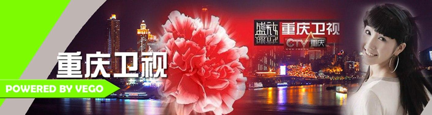 中国重庆卫视官方频道 China ChongQingTV Official Channel