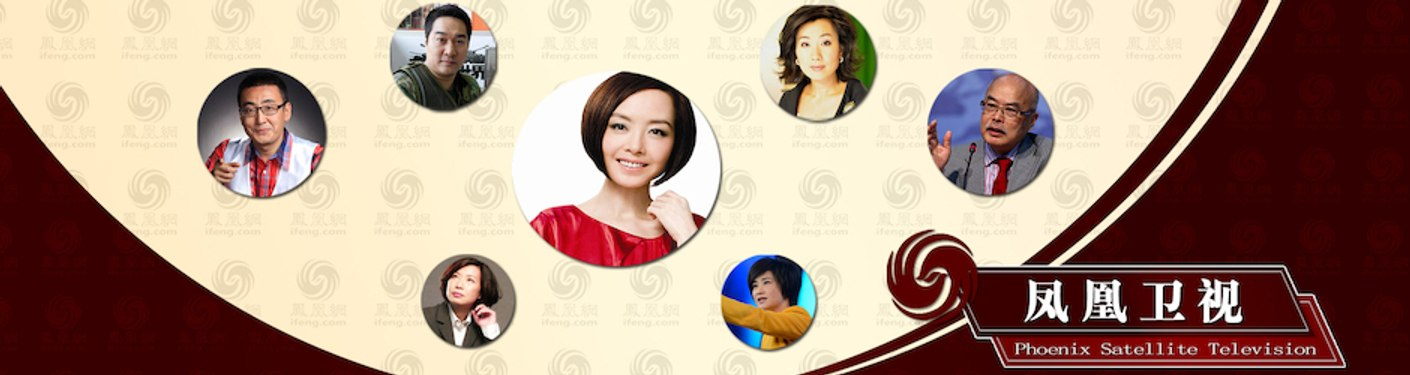 凤凰卫视官方频道 iFeng Official Channel