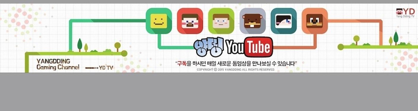 양띵 YouTube (YD Gaming Channel)