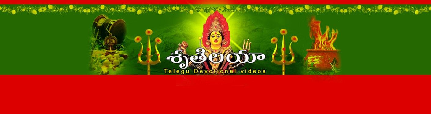 SruthilayaTelugu