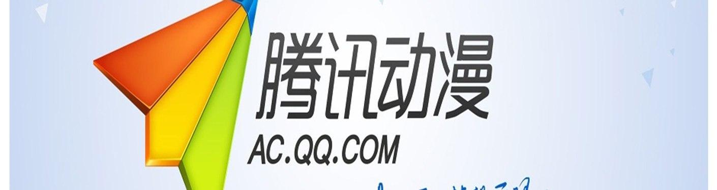 腾讯动漫官方频道