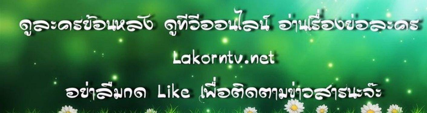 lakorntv.net