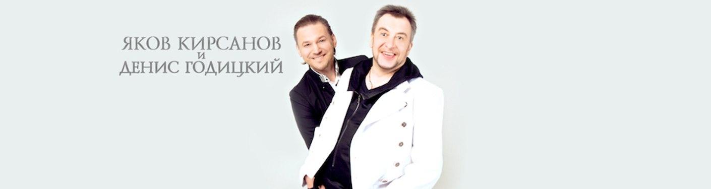 Кирсанов и Годицкий