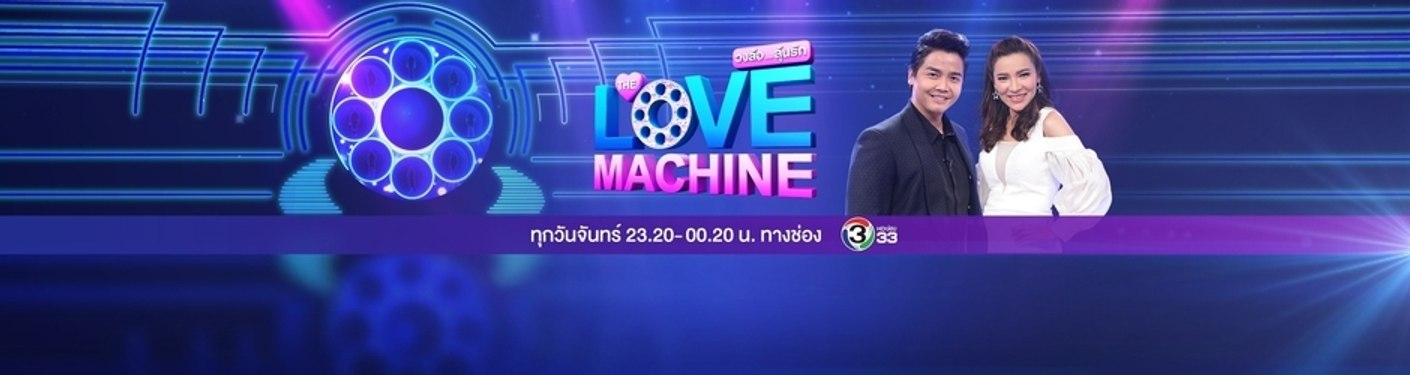 The Love Machine TH