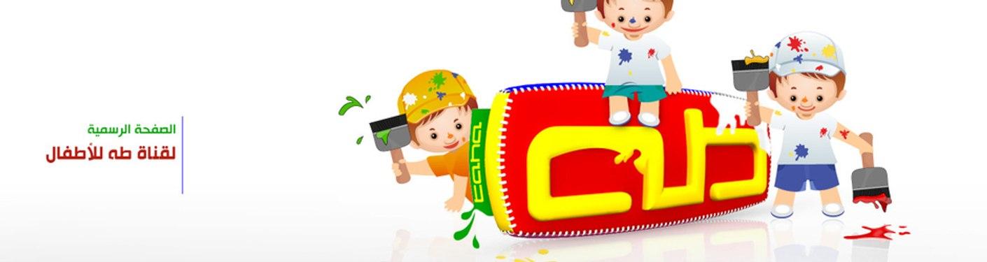 TAHA TV | قناة طه للأطفال