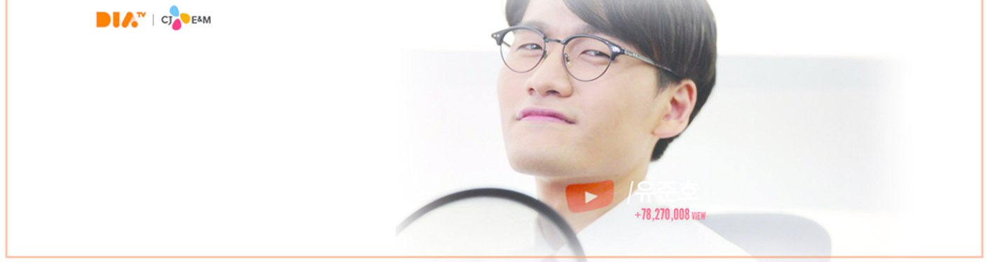 YooJunho 유준호