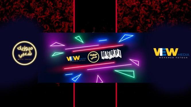 Music Sha3by - ميوزيك شعبي