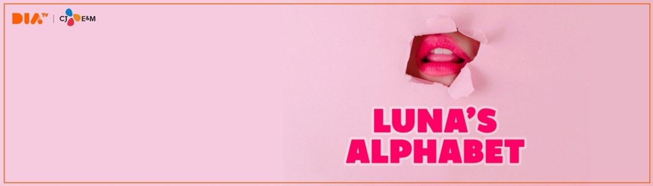루나의 알파벳 Luna's Alphabet
