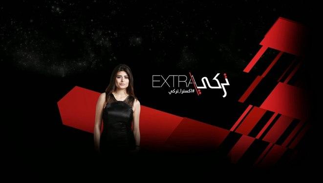 Extra تركي