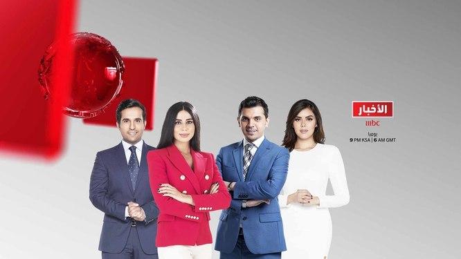 MBC الأخبار