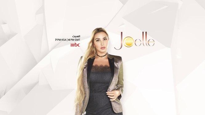 Joelle جويل