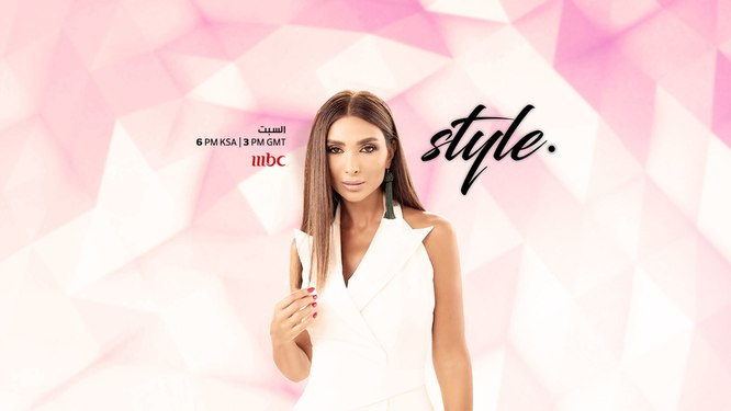 Style ستايل