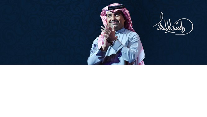 Rashed AlMajid | راشد الماجد