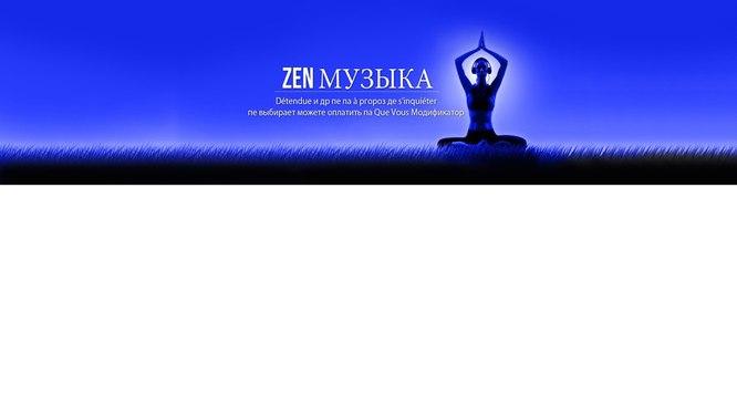 Zen My3bika