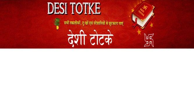 Desi Totke - देसी टोटके