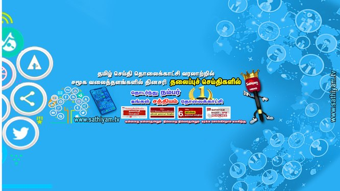 Sathiyam TV News