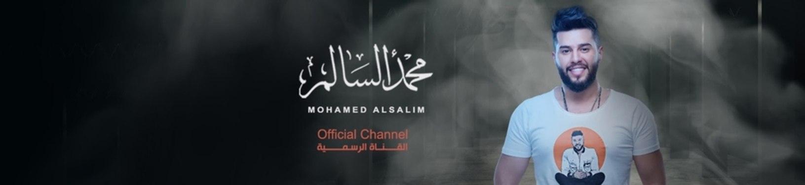 Mohamed AlSalim | محمد السالم