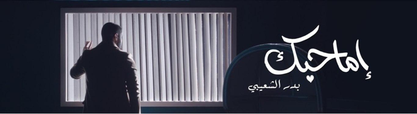 Bader Al Shaibiii | بدر الشعيبي