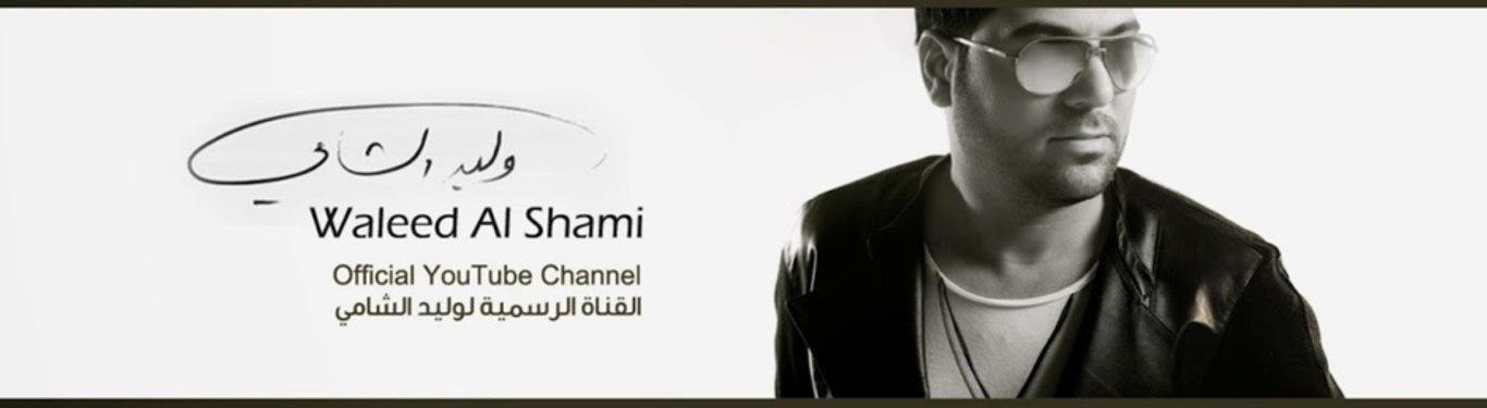 Waleed Al Shami | وليد الشامي