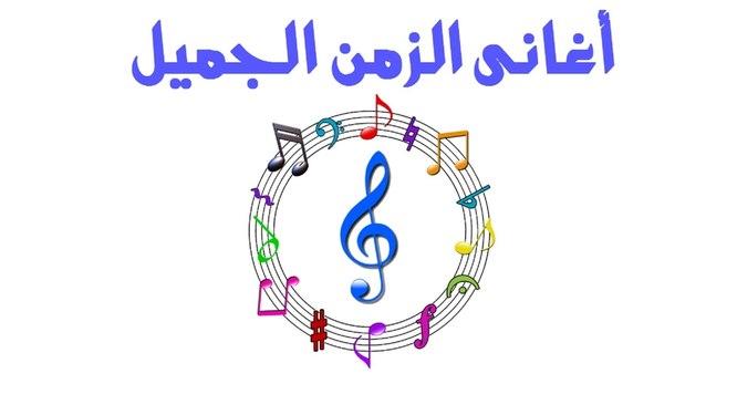 Aghany ElZaman ElGamel / أغانى الزمن الجميل