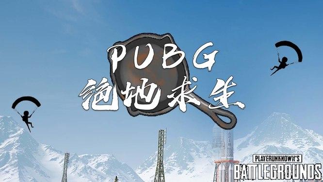 絕地求生PUBG