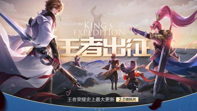 王者荣耀-腾讯游戏