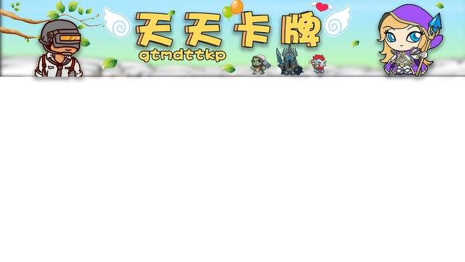 【天天卡牌官方频道】 正版授权 欢迎订阅