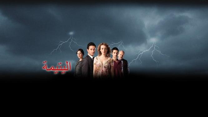 Al Yatima - اليتيمة - Eve Düşen Yıldırım