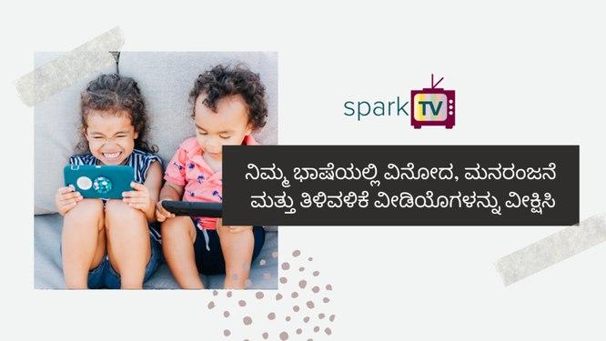 SparkTV Kannada