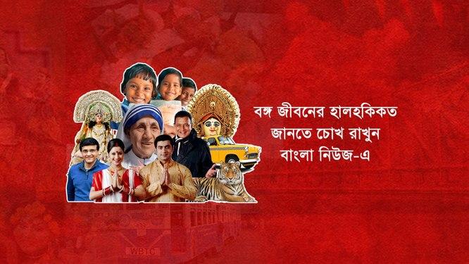 Bangla NEWJ