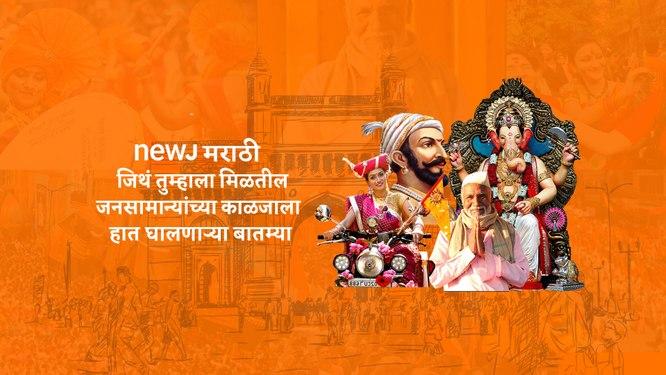 Marathi NEWJ