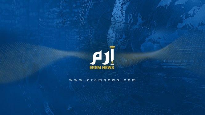 Erem News إرم نيوز
