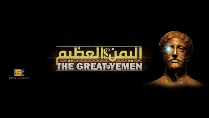The Great Yemen - اليمن العظيم