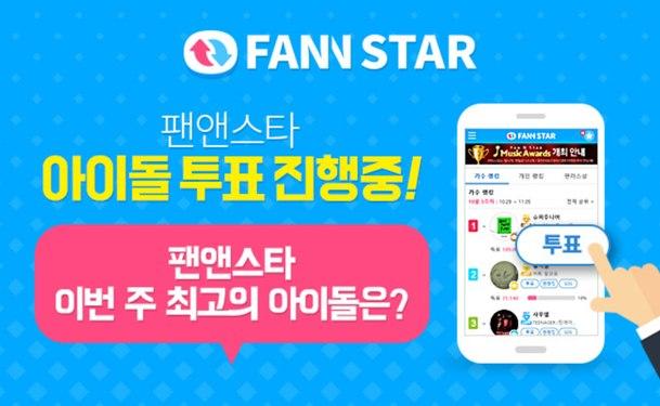 FAN N STAR