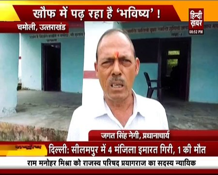 Live TV - Hindi Khabar