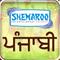 Shemaroopunjabi