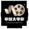 Chinamovie中国大电影