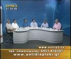 Πολιτικός Μαραθώνιος    03 07 2011  Μέρος 2ο