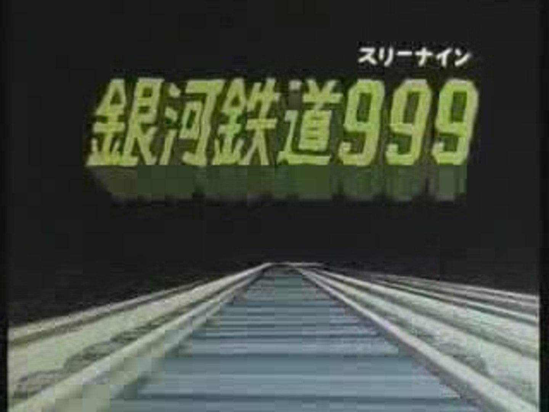 銀河 鉄道 999 ささき いさお