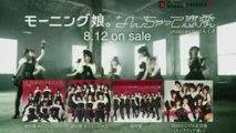 [CM] Morning Musume - Nanchatte Renai