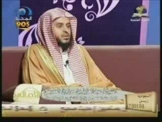 حكم الغناء ـ الشَّيخ المحدّث الأُسطورة عبد العزيز الطّريفي