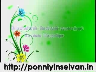 Ponniyin Selvan Vizha 2009 Morning Session Part 1
