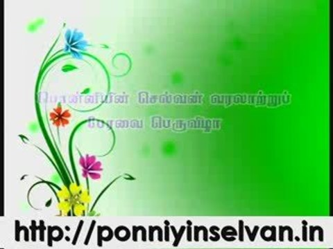 Ponniyin Selvan Vizha 2009 Morning Session Part 1