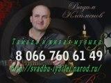 тамада и живая музыка 8066 760 61 49.ведение свад