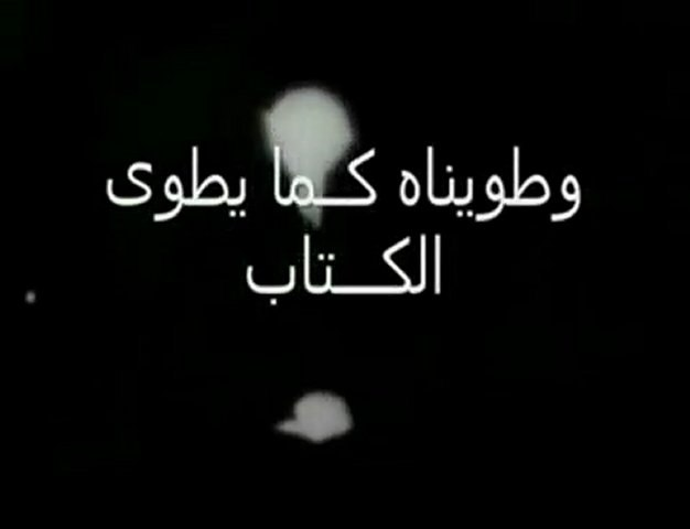 Hymne National Algerien Complet Chant Texte