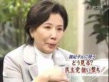 田中真紀子2