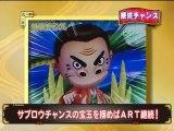 【PVパチスロ】続・お見事!サブちゃん 平和&オリンピア